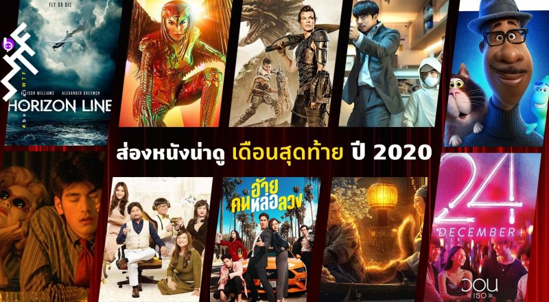 ดูหนังออนไลน์หนังใหม่2021
