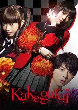 Kakegurui The Movie (2019) ชนโรง