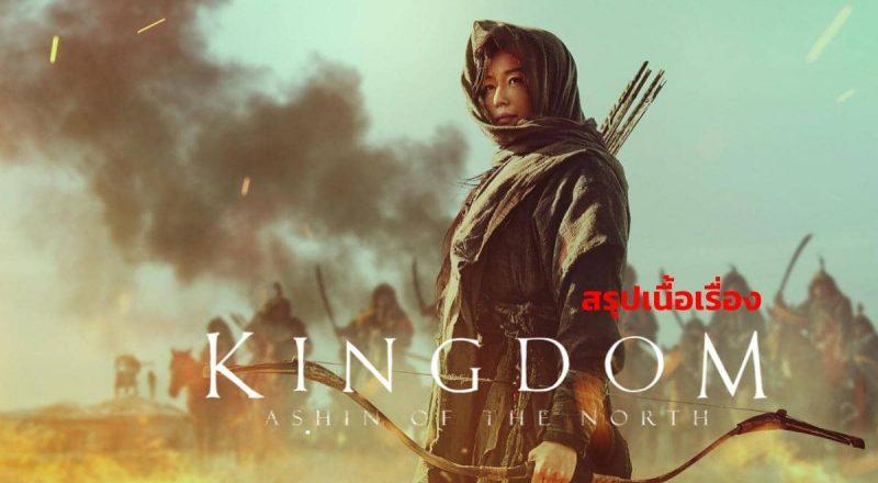 Kingdom Ashin of the North (2021) พากไทย