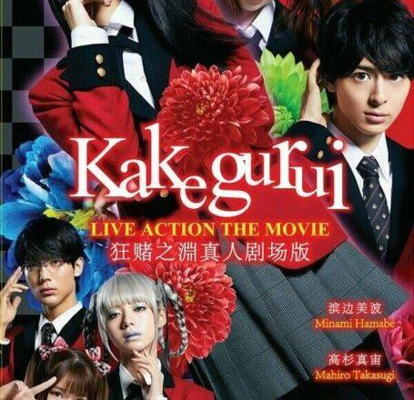 Kakegurui The Movie (2019) พากไทย