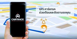 ติด ตั้ง GPS