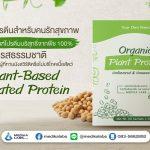 อาหารเสริมโปรตีน