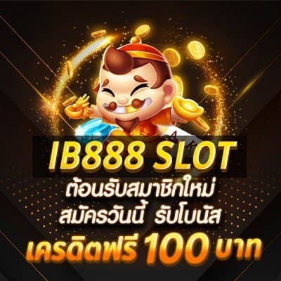 ib888 เครดิตฟรี